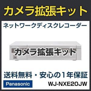 防犯カメラ 監視カメラ Panasonic WJ-NX300
