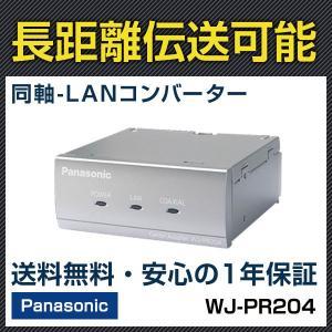 Panasonic 同軸-LANコンバーター(レシーバー側:4ch) (WJ-PR204) パナソニック 防犯カメラ 監視カメラ【RD-PPR204】 bouhansengen