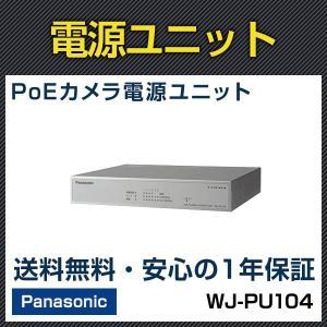 WJ-PU104 PoEカメラ電源ユニット Panasonic パナソニック bouhansengen