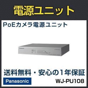 WJ-PU108 PoEカメラ電源ユニット Panasonic パナソニック bouhansengen