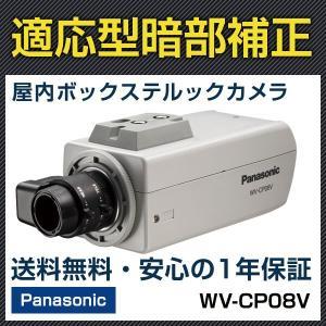 Panasonic 屋内ボックステルックカメラ(WV-CP0...
