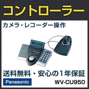 Panasonic i-proシリーズシステムコントローラ(WV-CU950)パナソニック 防犯カメラ 監視カメラ【RD-PCU950】 bouhansengen