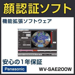 Panasonic i-VMD機能拡張ソフトウェア (WV-SAE200W) パナソニック 防犯カメラ 監視カメラ【RD-PSAE200W】 bouhansengen