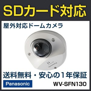 panasonic ドームネットワークカメラ(WV-SFN1...
