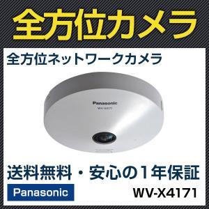 WV-X4171 パナソニック メガピクセル全方位ネットワークカメラ 防犯カメラ 監視カメラ bouhansengen