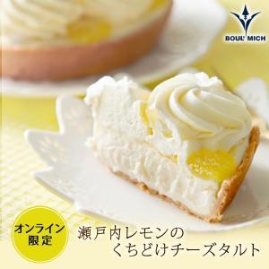 ブールミッシュ 瀬戸内レモンのくちどけチーズタルト 洋菓子 プレゼント 誕生日ケーキ  お取り寄せ ...