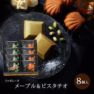 ブールミッシュ ファボレーヌ メープル&ピスタチオ 8個入り 洋菓子 プレゼント 贈り物 おみやげ ...