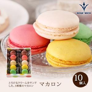 マカロン10個入『常温配送』【洋菓子】個包装 贈り物 プレゼ...