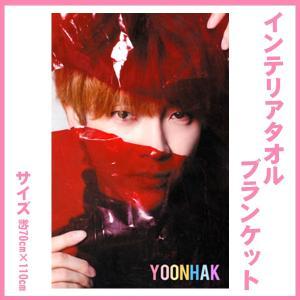 送料無料☆超新星 YOONHAK ユナク 大判ブランケット/インテリアタオル  blan08-3|bounceshop