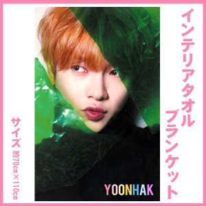 送料無料☆超新星 YOONHAK ユナク 大判ブランケット/インテリアタオル  blan08-4|bounceshop