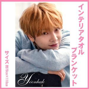 送料無料☆超新星 YOONHAK ユナク 大判ブランケット/インテリアタオル  blan08-5|bounceshop