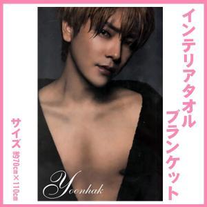 送料無料☆超新星 YOONHAK ユナク 大判ブランケット/インテリアタオル  blan08-9|bounceshop