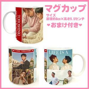 送料無料☆東方神起 TVXQ   マグカップ   cup0123-1|bounceshop