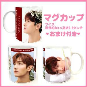 送料無料☆東方神起 TVXQ チャンミン マグカップ おまけ付き cup0205-1|bounceshop