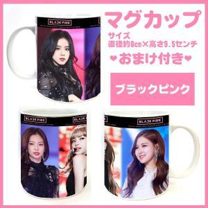 送料無料☆BLACKPINK ブラックピンク マグカップ おまけ付き cup1120-2|bounceshop