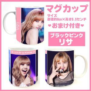 送料無料☆BLACKPINK ブラックピンク リサ マグカップ おまけ付き cup1120-5|bounceshop