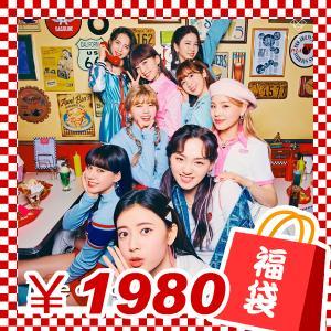 ニジュ ニジユー NiziU 1980円 お楽しみグッズセット 福袋 ハッピーセット メンバー選択可...