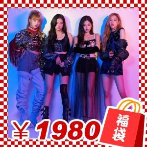 メンバー選択可☆代引き不可☆ ブラックピンク BLACKPINK 1980円 お楽しみグッズ 福袋 韓流グッズ fk30
