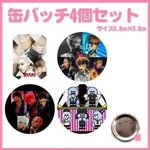 代引き不可☆送料無料★ビックバン BIGBANG 缶バッチ4個セット おまけ写真付 kk724-1 bounceshop