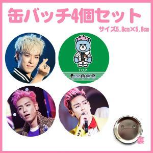 代引き不可☆送料無料★ビックバン BIGBANG トップ 缶バッチ4個セット おまけ写真付 kk724-3 bounceshop