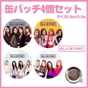 代引き不可☆送料無料★ブラックピンク BLACKPINK 缶バッチ4個セット おまけ写真付 kk724-7|bounceshop