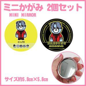 代引き不可☆送料無料☆BIGBANG ビックバン テソン D-LITE ミニかがみ ミラー 手鏡 minimirror22-1 bounceshop