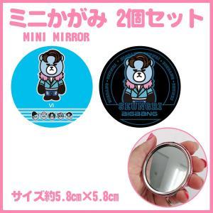 代引き不可☆送料無料☆BIGBANG ビックバン スンリ VI ミニかがみ ミラー 手鏡 minimirror22-2 bounceshop