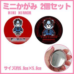 代引き不可☆送料無料☆BIGBANG ビックバン テヤン SOL ミニかがみ ミラー 手鏡 minimirror22-3 bounceshop