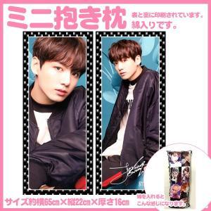 送料無料☆防弾少年団 BTS バンタン ジョングク ミニ抱き枕 mk04-3