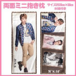 送料無料☆2PM JUN.K ジュンケイ ミニ抱き枕 mkr3 bounceshop