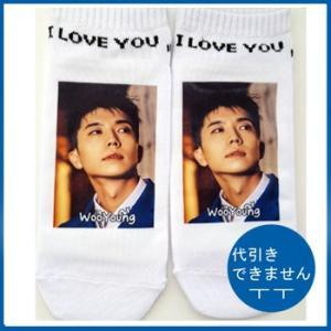 代引き不可☆送料無料★2PM  ウヨン くつ下  ソックス  靴下   socks108 bounceshop