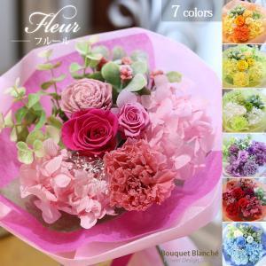 プリザーブドフラワーの花束 フルール プレゼント