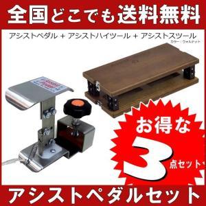 アシストペダル 3点セット  アシストペダルと専用足置き台セット カラー:ウォルナット(木目調)|bourree