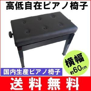 ピアノ椅子 国産 高低自在 横幅約60cm 木製脚 黒塗り 甲南 NAW60|bourree