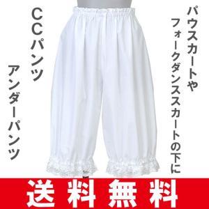 CCパンツ カヒコパンツ ドロワーズ スカートのインナー アンダーパンツ フラダンス衣装 フォークダンス衣装 日本製 手作り bourree