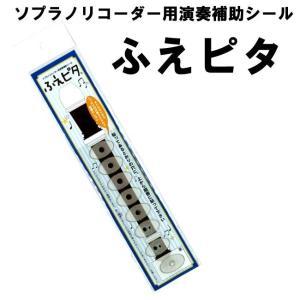 ふえピタ ソプラノリコーダー用演奏補助シール  笛穴をふさいで音漏れを防ぐ ポイント 消化 送料無料