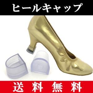 ダンス靴 ヒールキャップ・プロテクター ダンスシューズ(靴)のかかとを保護 3種類|bourree