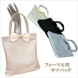 パーティーバッグ サブバッグ 結婚式バッグ サブバッグ 小物入れ フォーマルバッグ|bourree