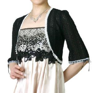 ボレロ 5分袖 レースボレロ パーティードレス フォーマルボレロ 結婚式 お呼ばれドレス 黒とベージュ|bourree