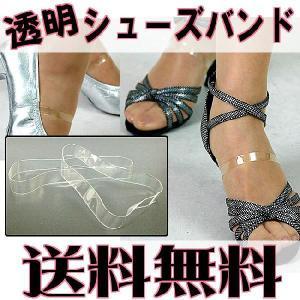 靴透明(クリア)ベルト シューズ留めバンド ダンスシューズバンド  アシスト ミュールバンド パンプスを脱げにくくしますポイント消化|bourree