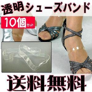靴透明(クリア)ベルト シューズ留めバンド ダンスシューズバンド  アシスト ミュールバンド パンプスを脱げにくくします/10個セット|bourree