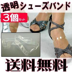 靴透明(クリア)ベルト シューズ留めバンド ダンスシューズバンド  アシスト ミュールバンド パンプスを脱げにくくします/3個セット ポイント消化|bourree
