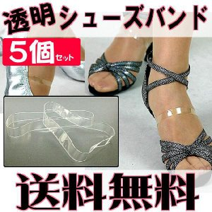 靴透明(クリア)ベルト シューズ留めバンド ダンスシューズバンド  アシスト ミュールバンド パンプスを脱げにくくします/5個セット|bourree