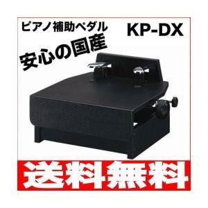 ピアノ補助ペダル 高さ調整無段階  KP-DX アップライトピアノ・グランドピアノ兼用:国産|bourree