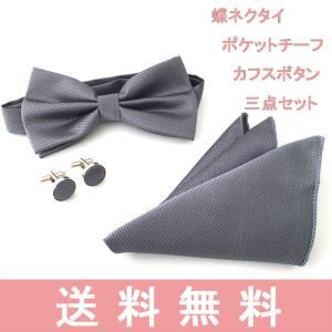 紳士蝶ネクタイ メンズ ポケットチーフ カフスボタン付き 3点セット|bourree