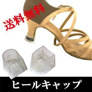 ヒールキャップ ダンス靴 シューズプロテクター 一足分 /ポイント消化|bourree