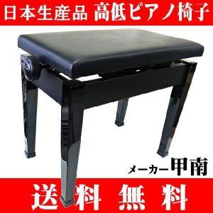 高低自在ピアノ椅子 横幅:約50cm 日本製(国産) 甲南  P-50|bourree