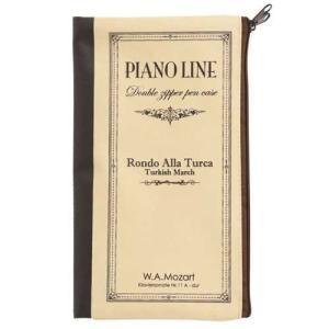 ダブルペンケース Piano Line 楽譜みたいなペンケース bourree