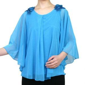 コーラスブラウス ラメニット コーラス衣装 合唱衣装 マント風 水色|bourree