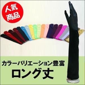 サテン手袋 カラーグローブ カラー手袋 フォーマル衣装 結婚式 ブライダル ダンス 舞台 ステージ衣装 パーティードレス レディース サテンロング手袋|bourree